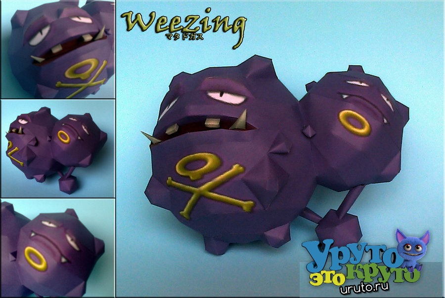 weezing papercraft by xdcosmo d4q95j0