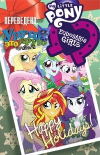 My Little Pony: Equestria Girls Holiday Special РУССКИЙ ЯЗЫК
